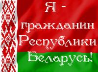 Тема единого дня информирования 21 марта 2019 года: «Я – гражданин Республики Беларусь»